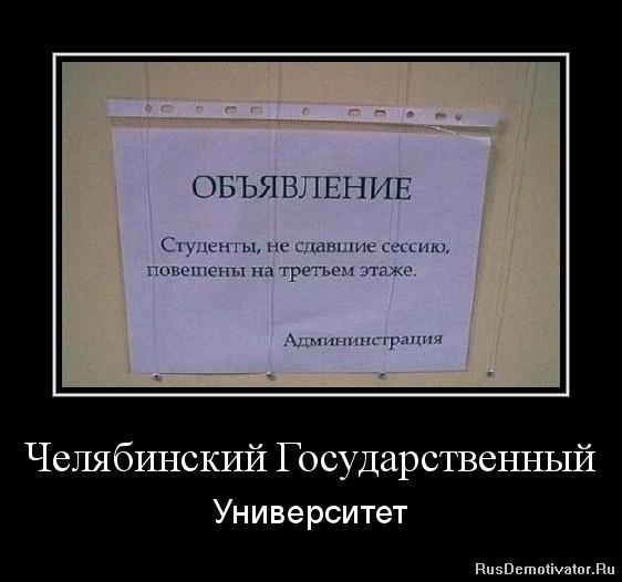 Челябинский Государственный - Университет