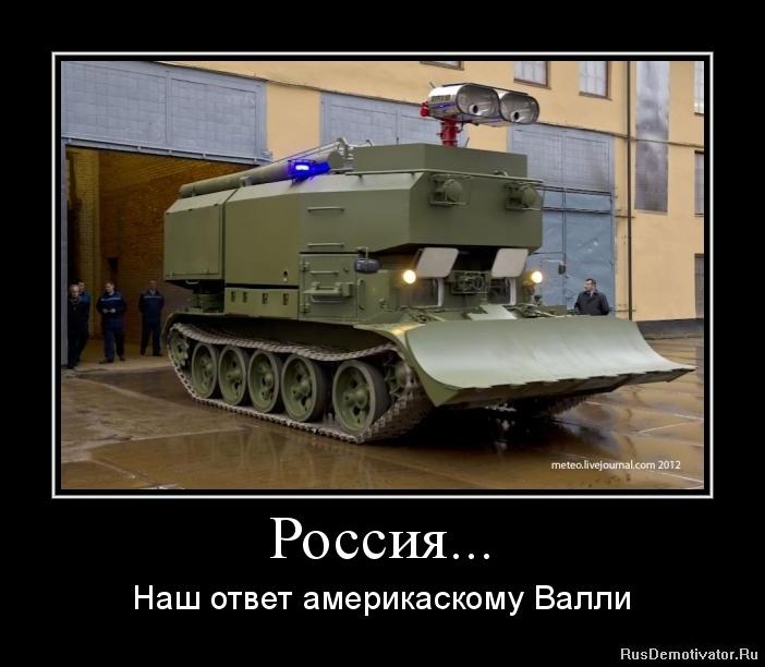 Россия... - Наш ответ америкаскому Валли