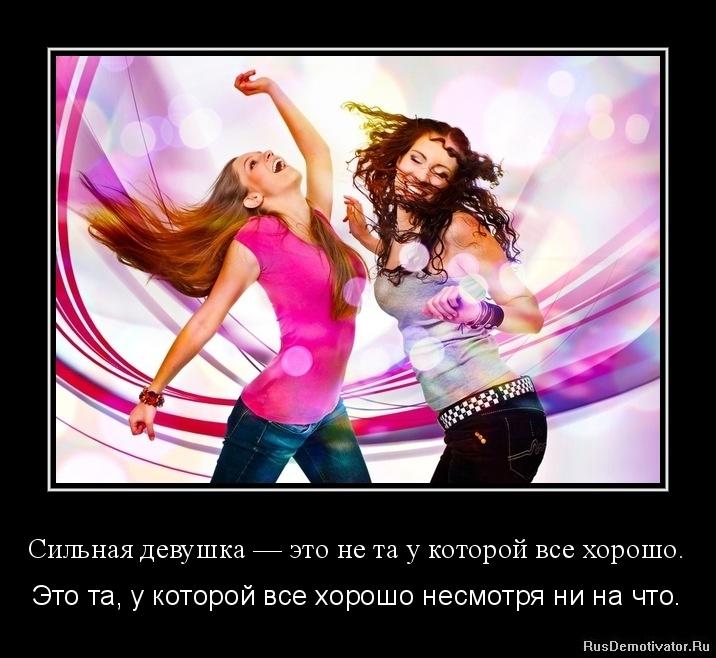 Сильная девушка — это не та у которой все хорошо. - Это та, у которой все хорошо несмотря ни на что.
