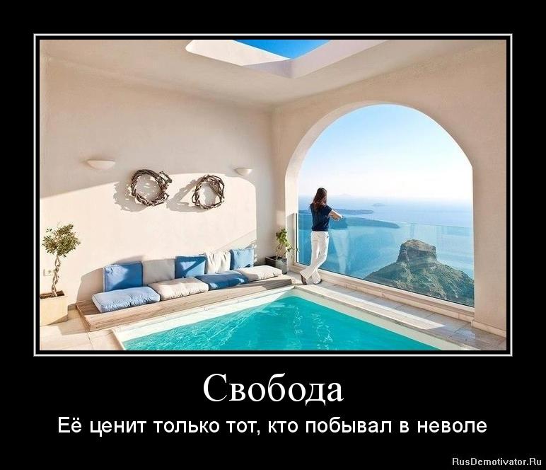 Свобода - Её ценит только тот, кто побывал в неволе