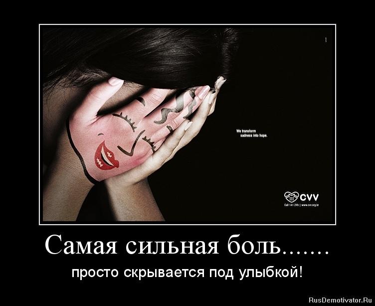 Самая сильная боль....... - просто скрывается под улыбкой!