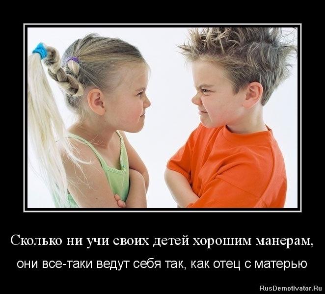 Сколько ни учи своих детей хорошим манерам, - они все-таки ведут себя так, как отец с матерью
