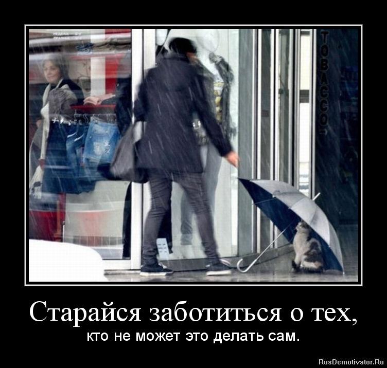 Старайся заботиться о тех, - кто не может это делать сам.