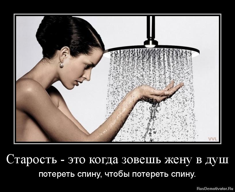 Старость - это когда зовешь жену в душ - потереть спину, чтобы потереть спину.