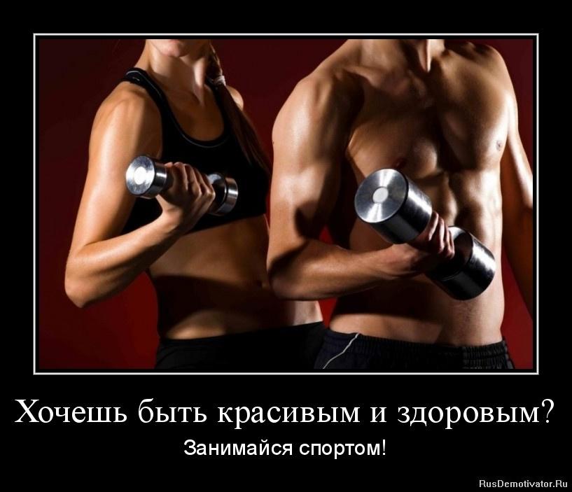 Хочешь быть красивым и здоровым? - Занимайся спортом!