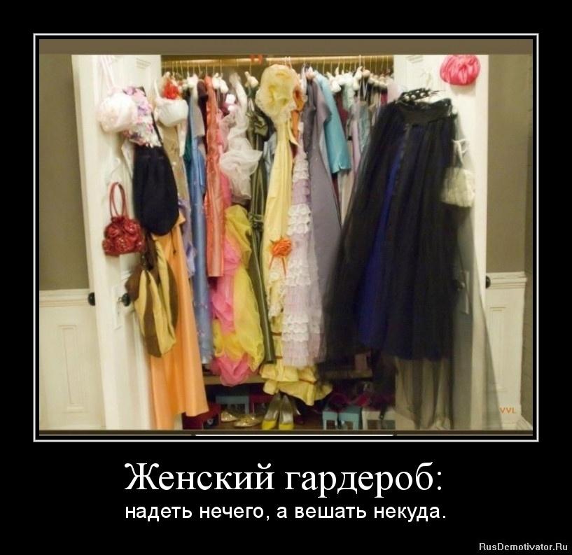 Женский гардероб: - надеть нечего, а вешать некуда.