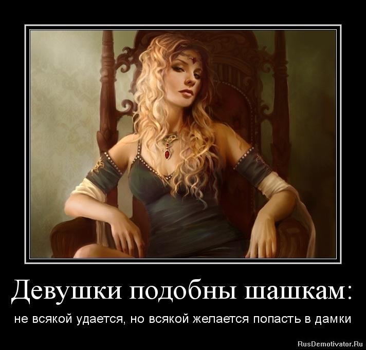 Девушки подобны шашкам: - не всякой удается, но всякой желается попасть в дамки
