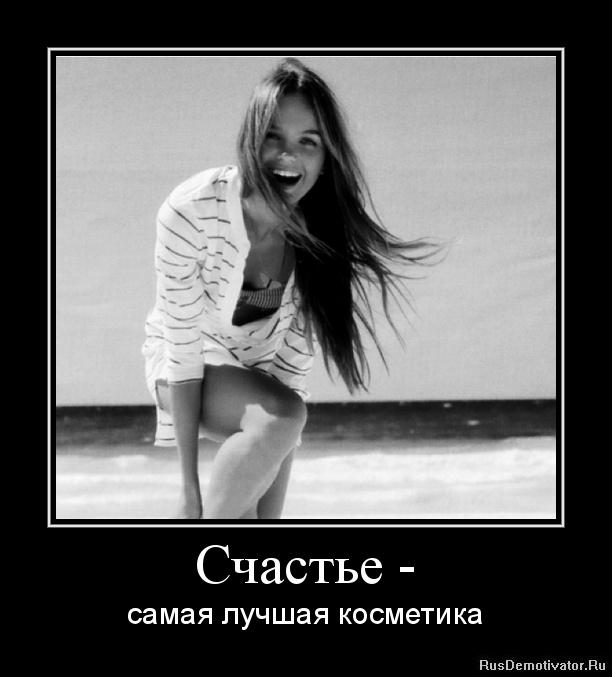 Счастье - самая лучшая косметика