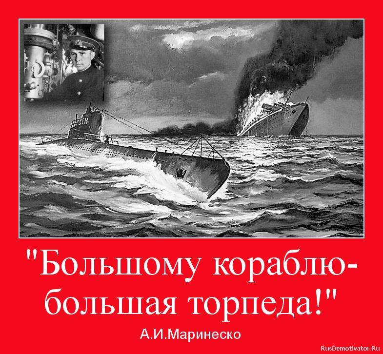 подвиг лодки маринеско как это было