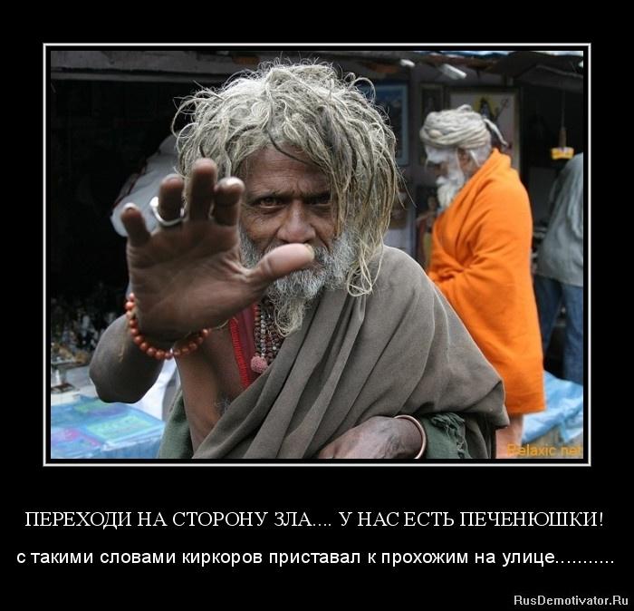 ПЕРЕХОДИ НА СТОРОНУ ЗЛА.... У НАС ЕСТЬ ПЕЧЕНЮШКИ! - с такими словами киркоров приставал к прохожим на улице...........