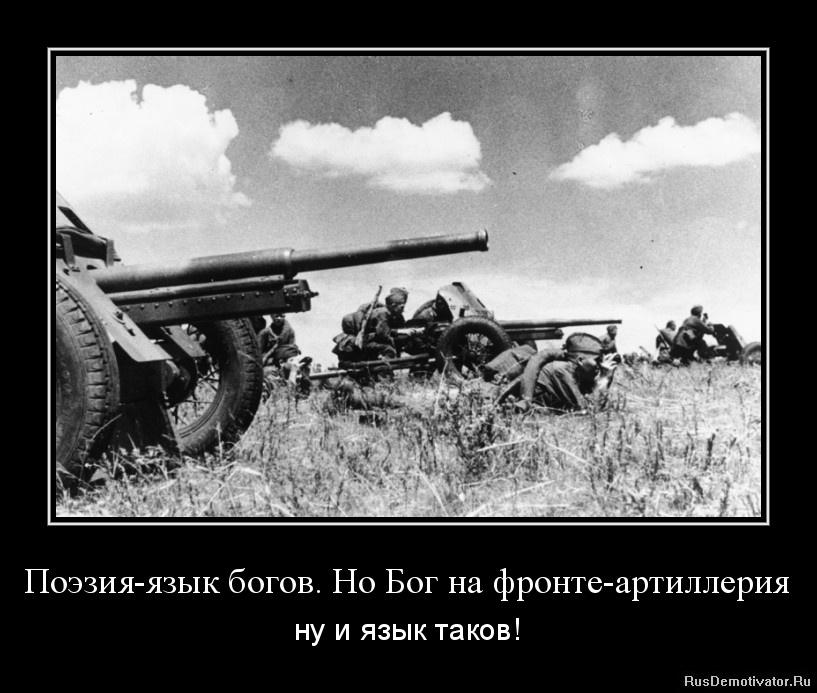 Поэзия-язык богов. Но Бог на фронте-артиллерия - ну и язык таков!
