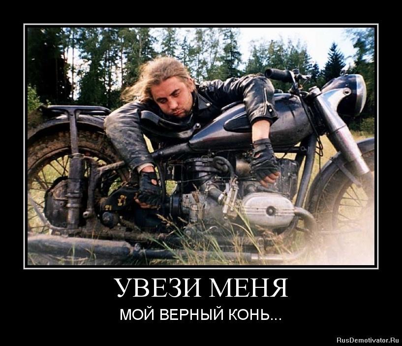 УВЕЗИ МЕНЯ - МОЙ ВЕРНЫЙ КОНЬ...