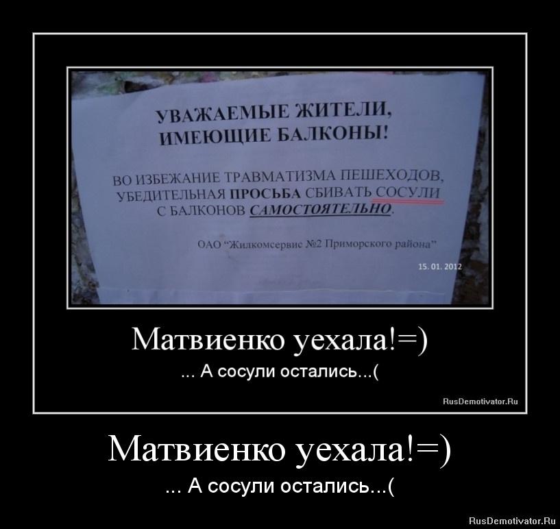 Матвиенко уехала!=) - ... А сосули остались...(