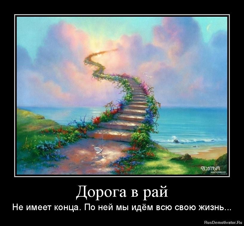 Дорога в рай - Не имеет конца. По ней мы идём всю свою жизнь...