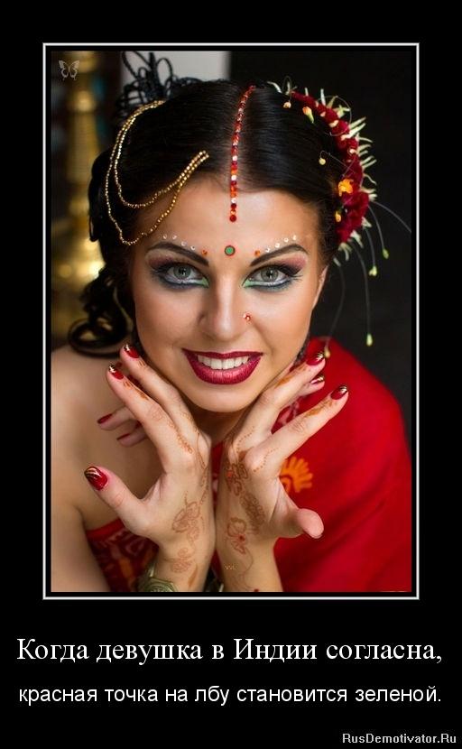 Когда девушка в Индии согласна, - красная точка на лбу становится зеленой.