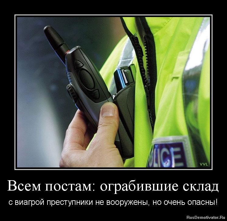 Всем постам: ограбившие склад - с виагрой преступники не вооружены, но очень опасны!