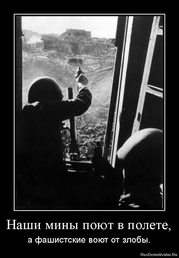 Наши мины поют в полете, - а фашистские воют от злобы.