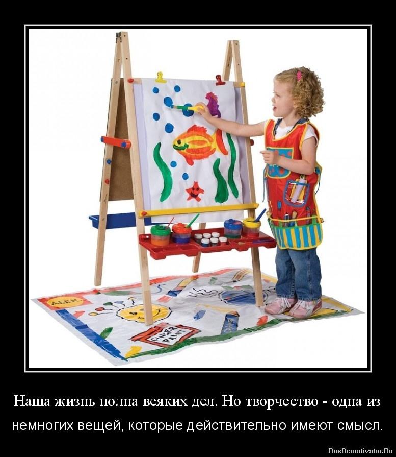 Наша жизнь полна всяких дел. Но творчество - одна из - немногих вещей, которые действительно имеют смысл.