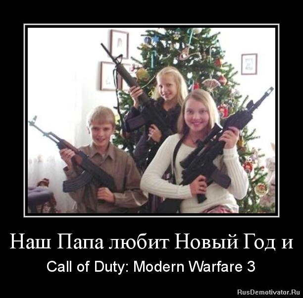 Наш Папа любит Новый Год и - Call of Duty: Modern Warfare 3