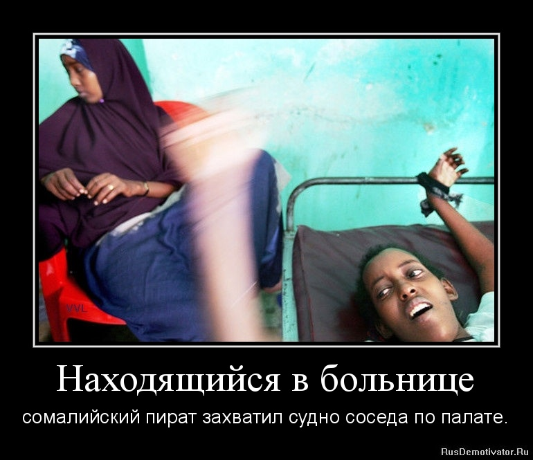 Находящийся в больнице - сомалийский пират захватил судно соседа по палате.