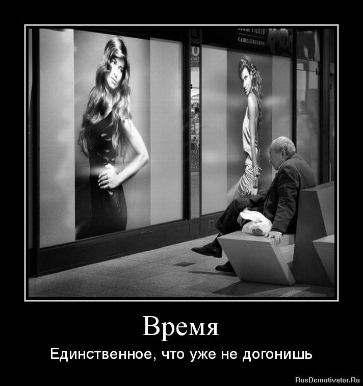 Время - Единственное, что уже не догонишь