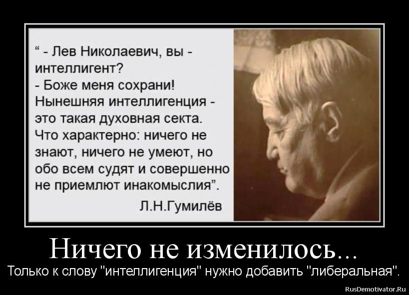 Картинки по запросу картинки демотиваторы об интеллигенции россии