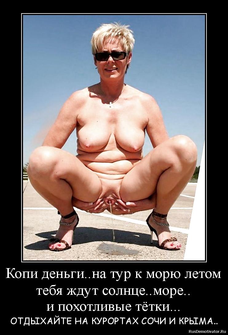 Копи деньги..на тур к морю летом тебя ждут солнце..море.. и похотливые тётки... - ОТДЫХАЙТЕ НА КУРОРТАХ СОЧИ И КРЫМА..