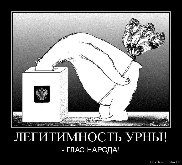 ЛЕГИТИМНОСТЬ УРНЫ! - - ГЛАС НАРОДА!