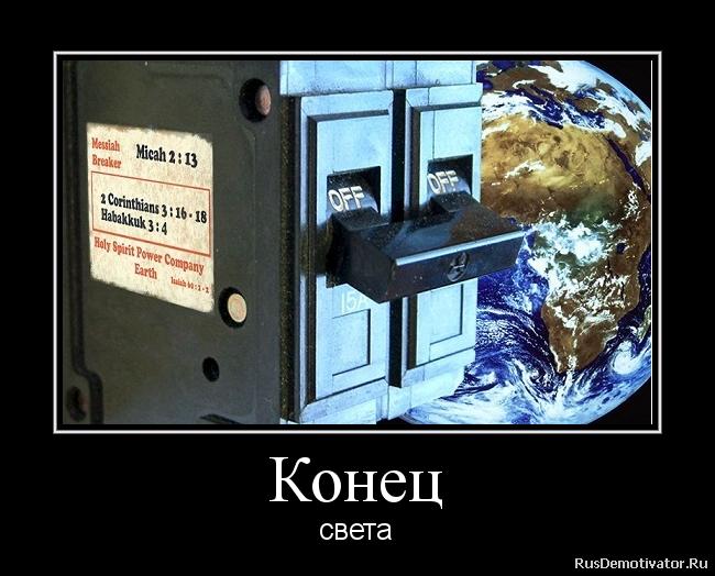 Конец - света