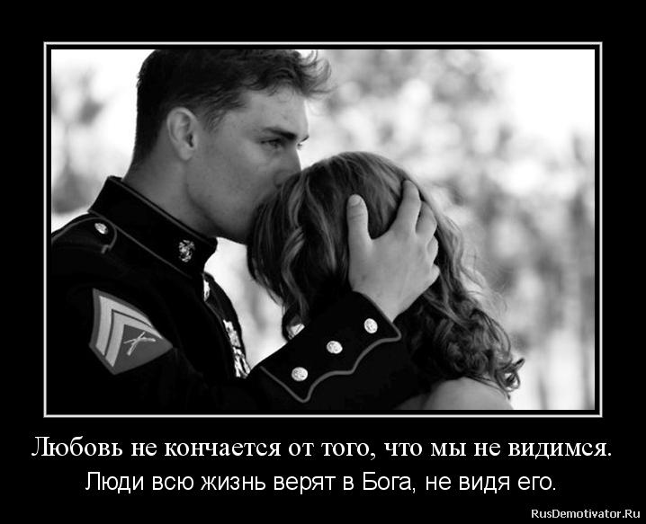 Любовь не кончается от того, что мы не видимся. - Люди всю жизнь верят в Бога, не видя его.
