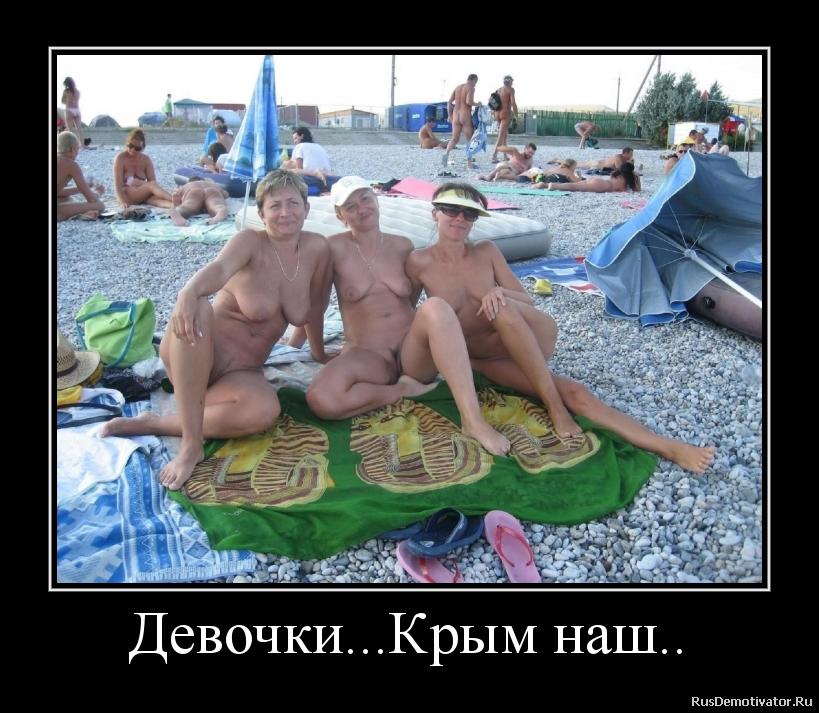 Девочки...Крым наш..