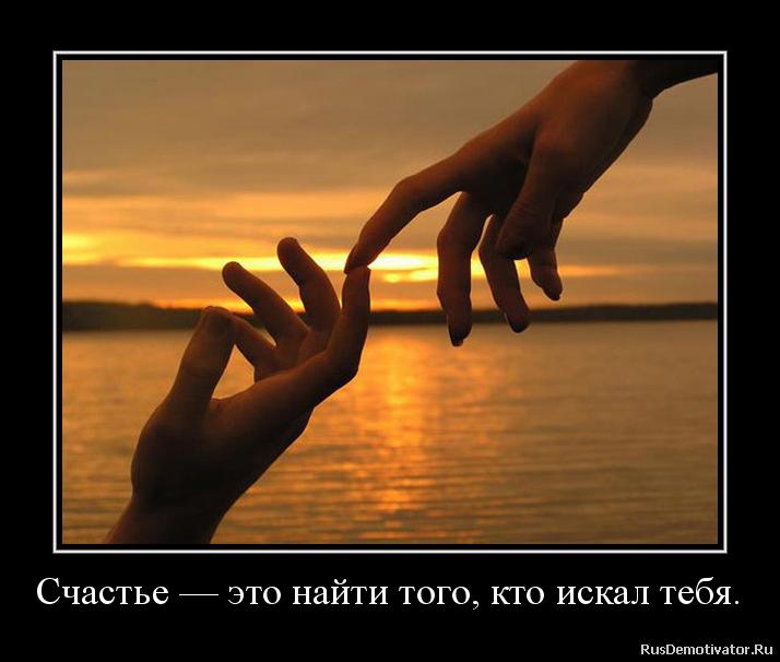 Счастье — это найти того, кто искал тебя.