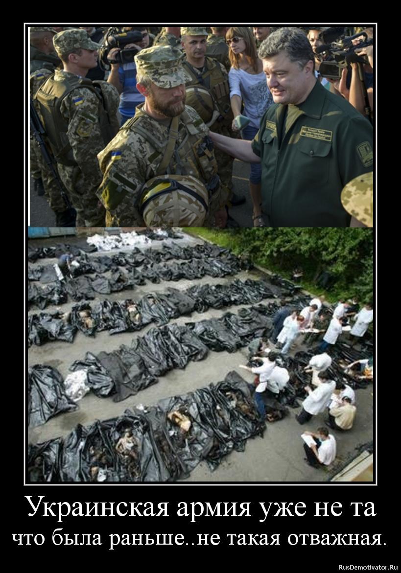 Украинская армия уже не та что была раньше..не такая отважная.