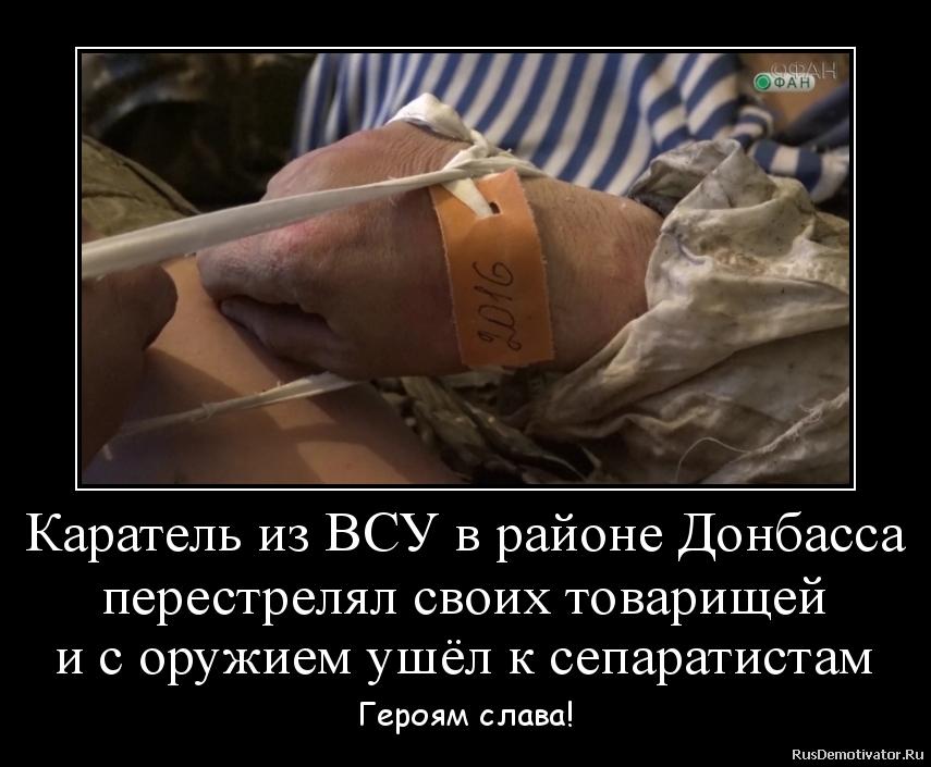Каратель из ВСУ в районе Донбасса перестрелял своих товарищей и с оружием ушёл к сепаратистам - Героям слава!