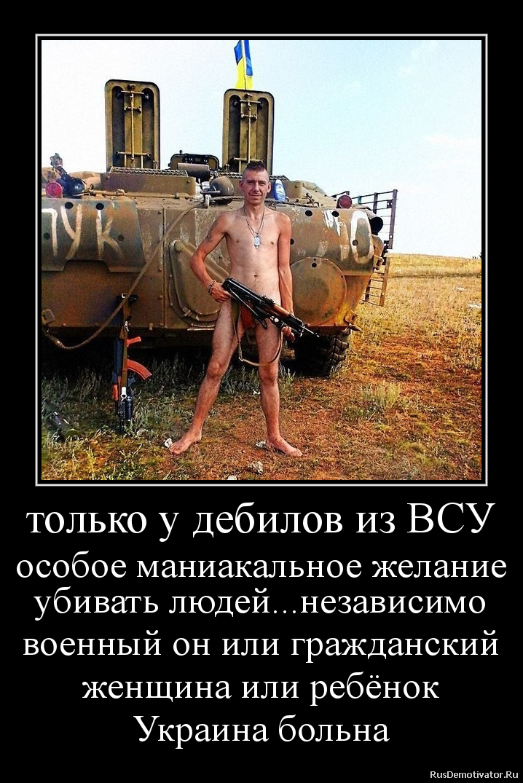 только у дебилов из ВСУ особое маниакальное желание убивать людей...независимо военный он или гражданский женщина или ребёнок Украина больна