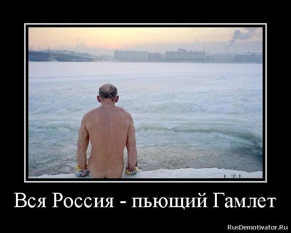 Вся Россия - пьющий Гамлет
