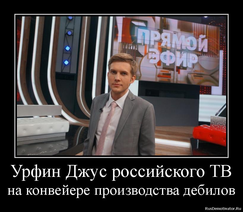 Урфин Джус российского ТВ на конвейере производства дебилов