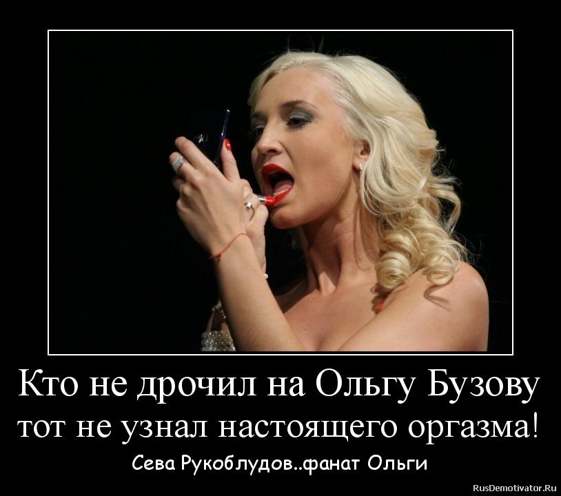 Кто не дрочил на Ольгу Бузову тот не узнал настоящего оргазма! - Сева Рукоблудов..фанат Ольги