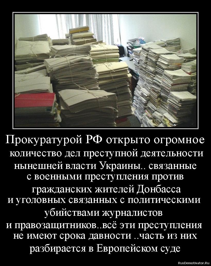 Прокуратурой РФ открыто огромное  количество дел преступной деятельности нынешней власти Украины.. связанные с военными преступления против  гражданских жителей Донбасса и уголовных связанных с политическими  убийствами журналистов  и правозащитников..всё эти преступления  не имеют срока давности ..часть из них разбирается в Европейском суде