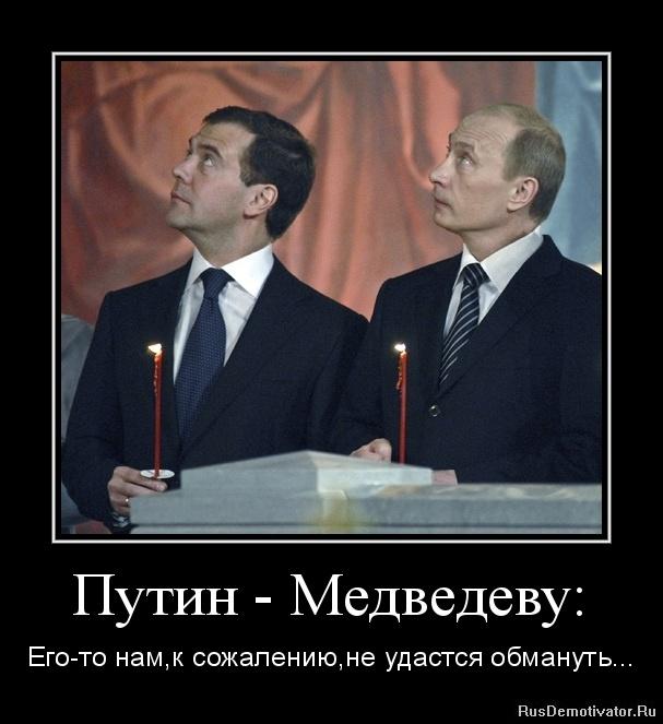 Путин - Медведеву: - Его-то нам,к сожалению,не удастся обмануть...