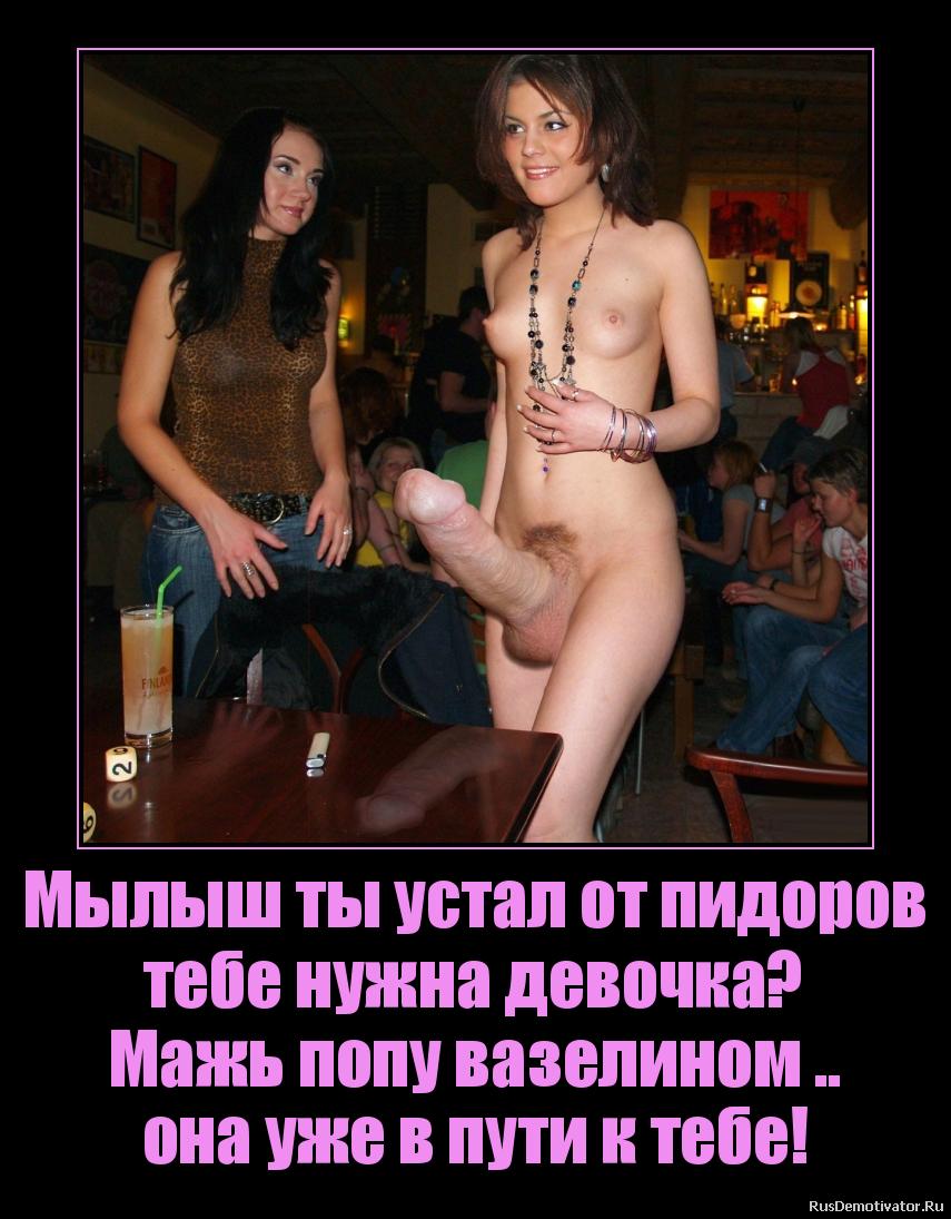 Мылыш ты устал от пидоров тебе нужна девочка? Мажь попу вазелином .. она уже в пути к тебе!