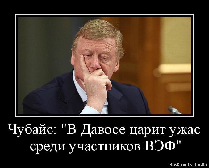 Чубайс:
