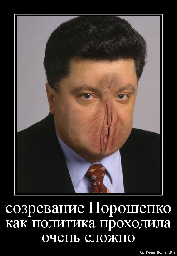 созревание Порошенко как политика проходила очень сложно