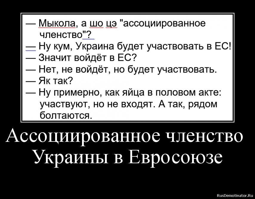 Ассоциированное членство  Украины в Евросоюзе