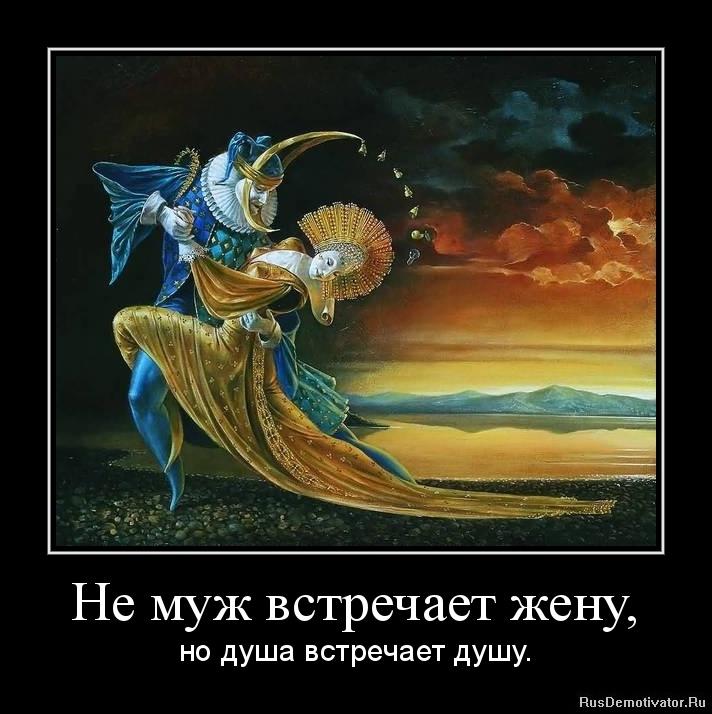 Не муж встречает жену, - но душа встречает душу.