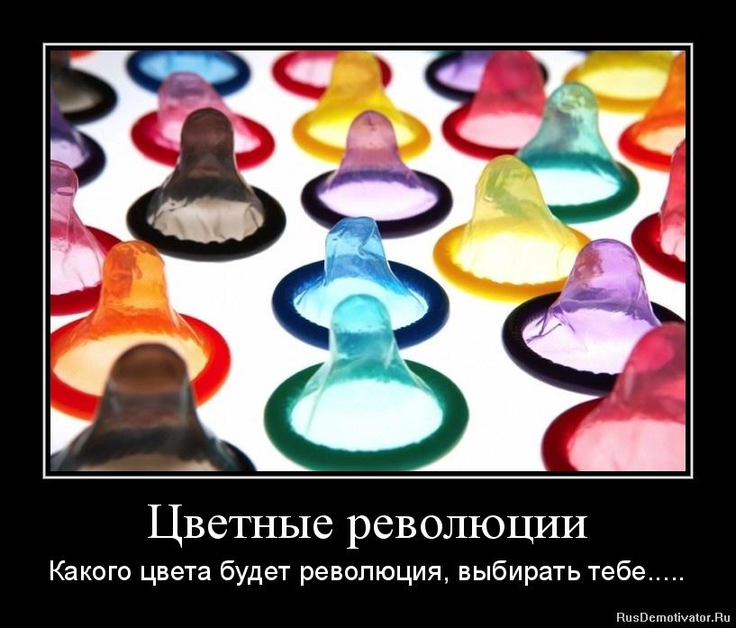 Цветные революции - Какого цвета будет революция, выбирать тебе.....