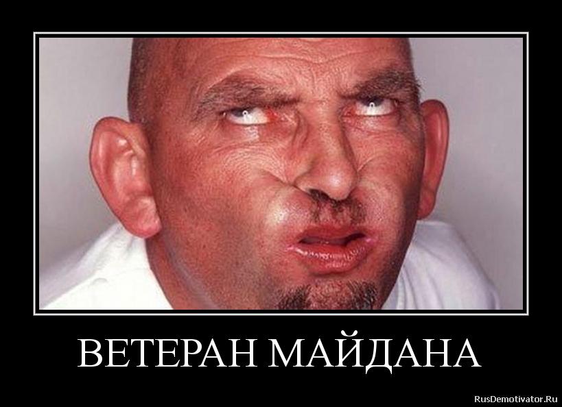 ВЕТЕРАН МАЙДАНА
