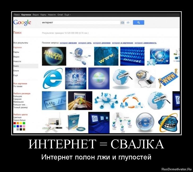 ИНТЕРНЕТ = СВАЛКА - Интернет полон лжи и глупостей