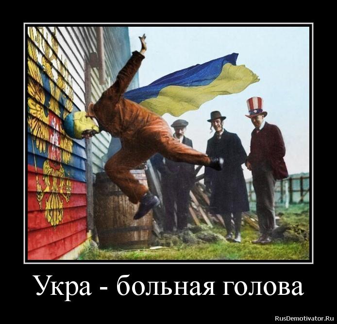 Укра - больная голова