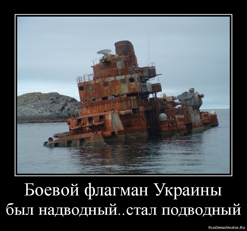 Боевой флагман Украины был надводный..стал подводный